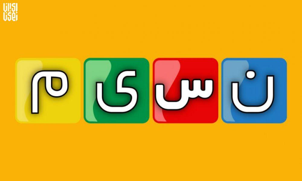 ويژه برنامه هاي شبكه نسيم در ماه رمضان اعلام شد