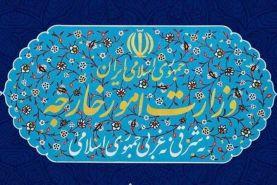 ایران به تحریم های غیرقانونی اتحادیه اروپا اعتراض کرد