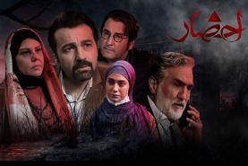 واکنش ها به سریال احضار، سریال ماه رمضان