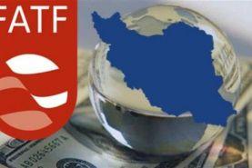 با نپذیرفتن FATF به آمریکا کمک می کنیم