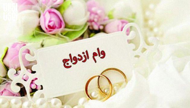 ابلاغ پرداخت وام ازدواج 70 میلیونی به بانک ها