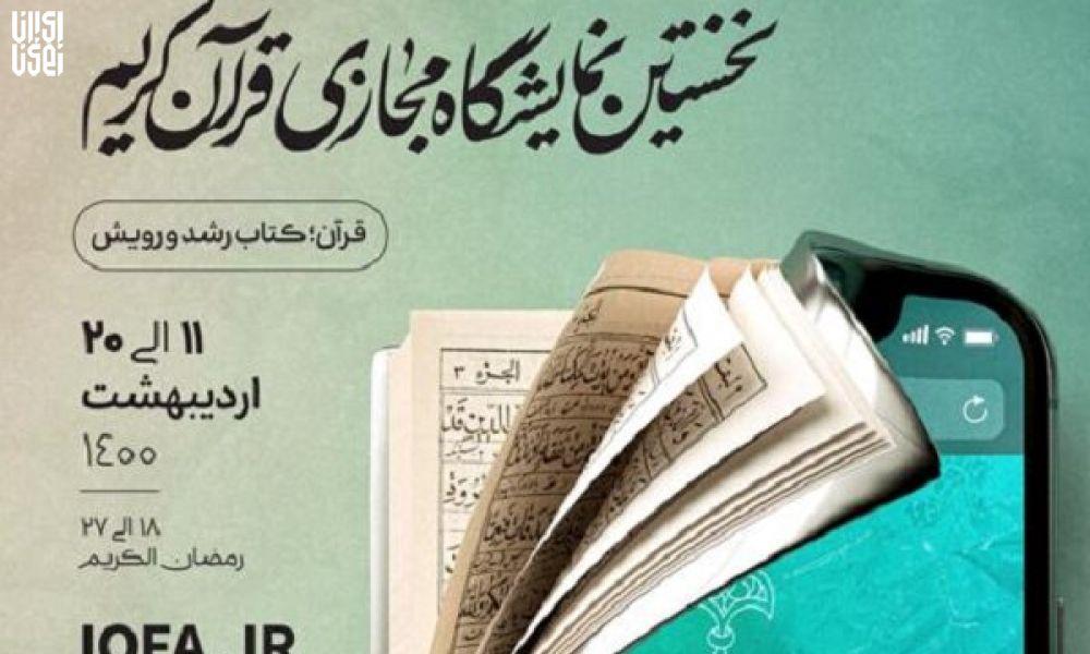 اولین نمایشگاه مجازی قرآن کریم ،افتتاح شد.