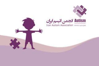کارت شناسایی هوشمند برای افراد دارای اختلال اوتیسم صادر می شود