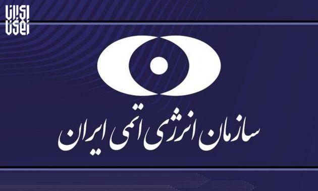 بیانیه تند سازمان انرژی اتمی علیه رسانه داخلی