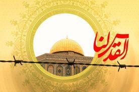 بیانیه ارتش جمهوری اسلامی ایران، بمناسبت روز قدس