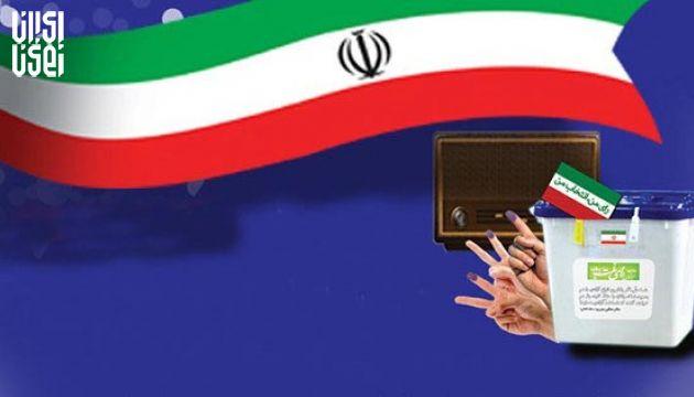 رادیو انتخابات راهاندازی شد