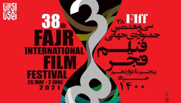گزارشی از چهارمین روز جشنواره جهانی فیلم فجر
