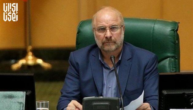 قالیباف : نمایندگان نباید باعث تضعیف مجلس شوند