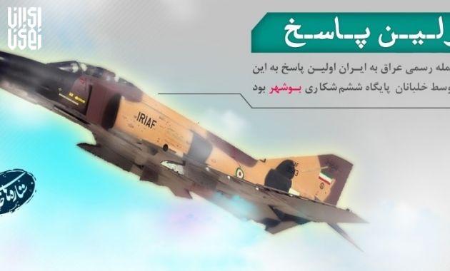 ساخت انیمیشن های اولین پاسخ و چهار راه شاهین در بوشهر