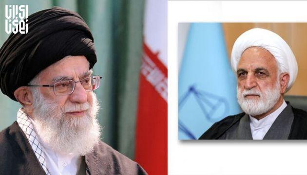 رهبر انقلاب حجتالاسلام اژهای را به ریاست قوه قضائیه منصوب کردند
