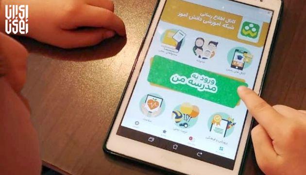 انجمنهای اولیا و مربیان بیش از ۱۲۰ هزار دستگاه تبلت و موبایل تامین کردند
