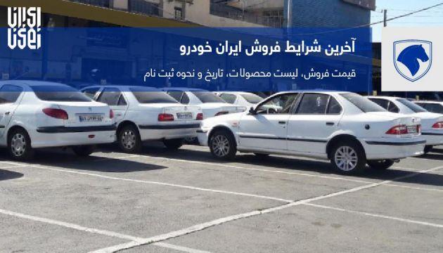 آغاز پیش فروش حداکثر یک ساله ایران خودرو