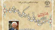 حضور در کارگاه های «زوجدرمانی با رویکرد اسلامی»