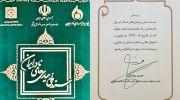 تصویب و ابلاغ سند ملی بیماریهای نادر ایران