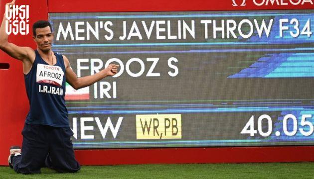 سعید افروز قهرمان پرتاب نیزه پارالمپیک شد