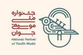 شرکت 2500 خواننده و نوازنده در جشنواره موسیقی جوان