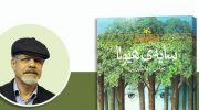 کتاب سایهی هیولا لوح افتخار IBBY را دریافت کرد