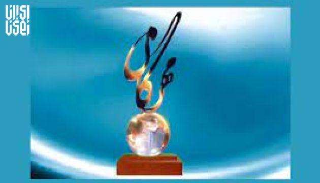 فهرست داوران جایزه مهرگان ادب و مهرگان علم اعلام شد