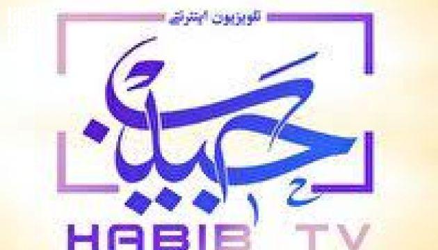 تلویزیون اینترنتی حبیب افتتاح می شود
