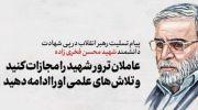 دست های پشت پرده  در ترور شهید محسن فخری زاده