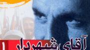 زندگی شهید باکری در مسابقه کتابخوانی دانشگاه علوم دریایی خرمشهر