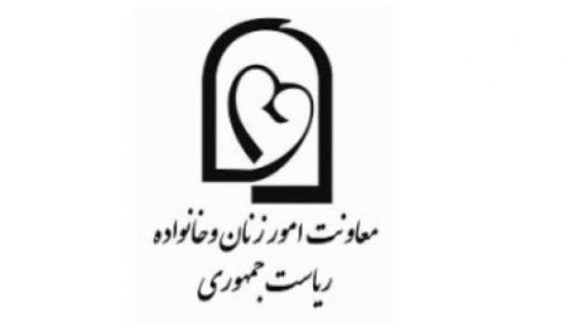 راه اندازی سامانه ارتباط مردمی با معاون رئیس جمهوری در امور زنان