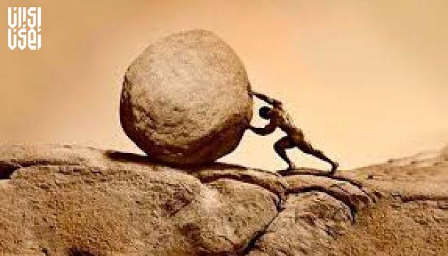 از تلاش کردن اجتناب می کنید؟ در آینده بیشتر رنج خواهید کشید