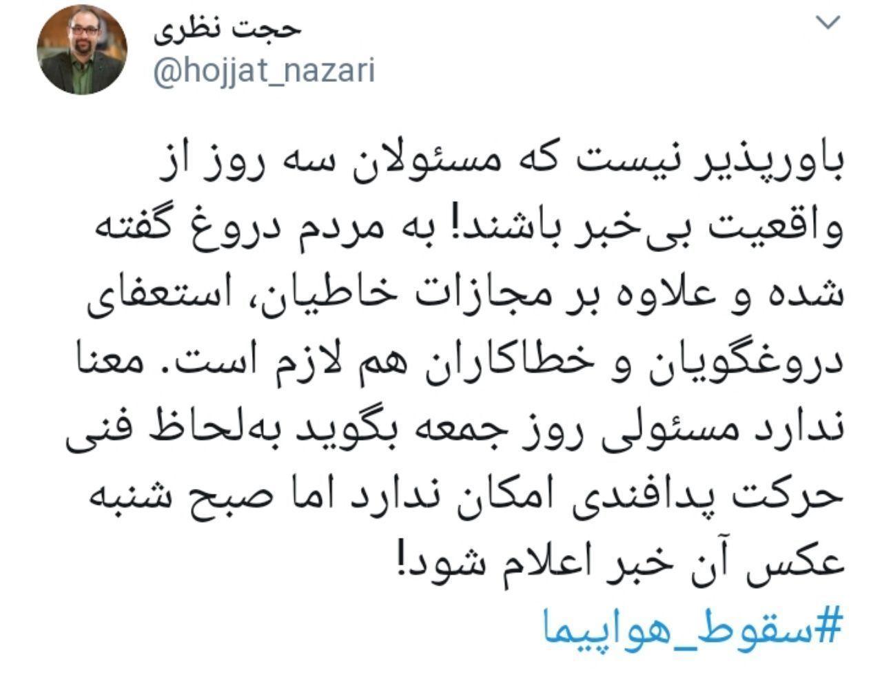 سخنگوی شورای شهر تهران در واکنش به به بیانیه ستاد مشترک در پی سقوط هواپیما