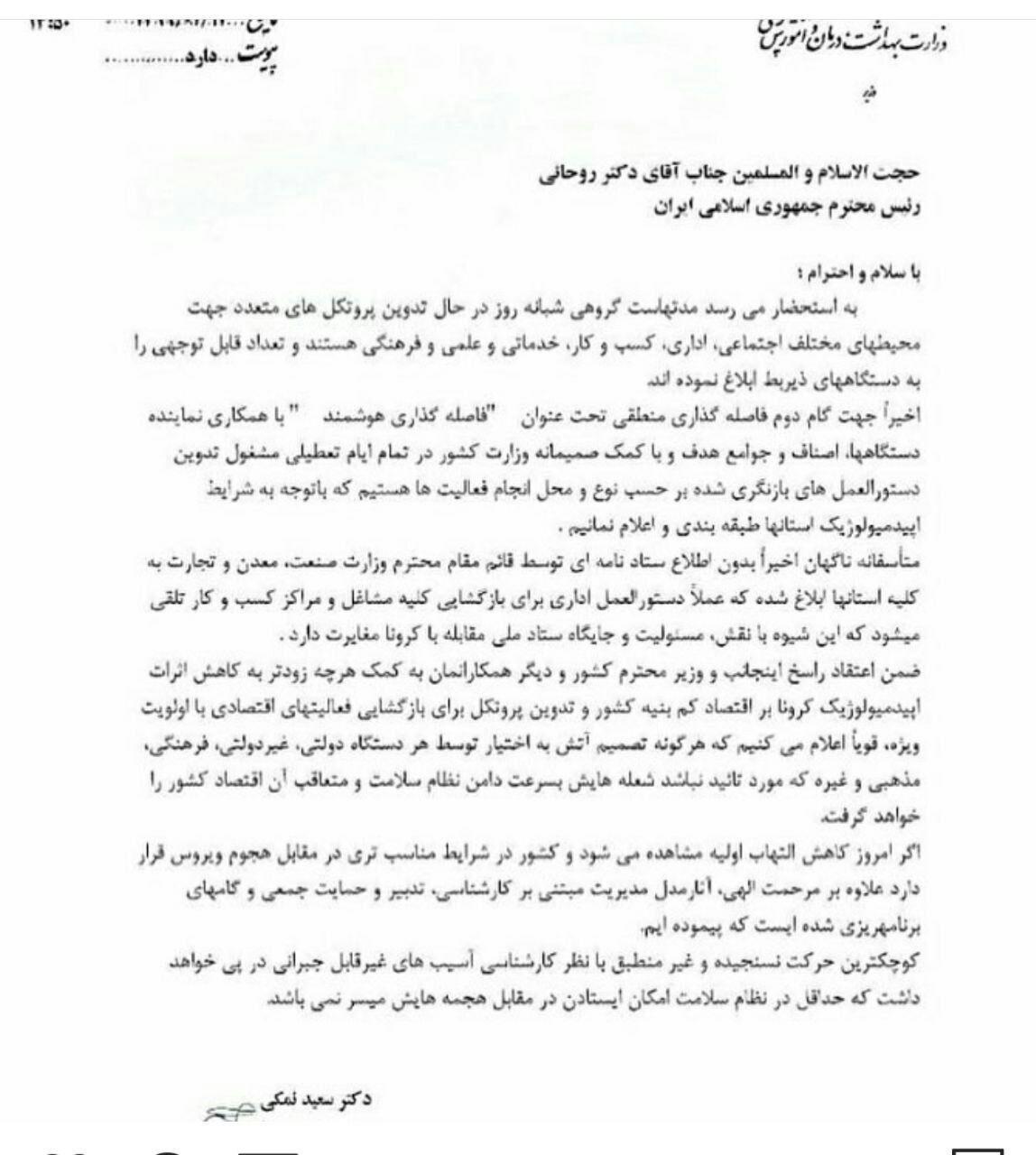نامه هشدارآمیز وزیر بهداشت خطاب به رئیس جمهور