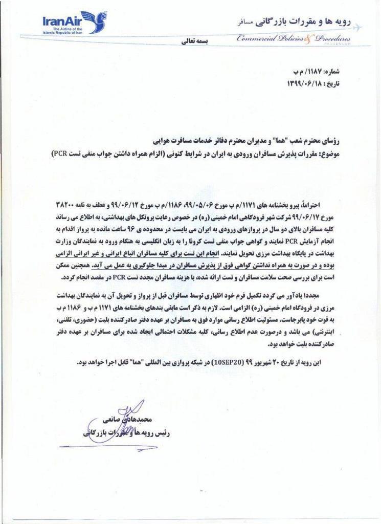 توصیه رئیس اداره گذرنامه برای سفر به ایران